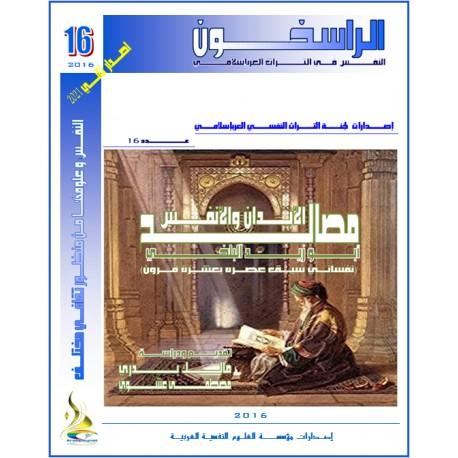 مصالح الأبدان والأنفس - مالك بدري و مصطفى عشوي ( السودان – الجزائر )