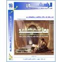 مصالح الأبدان والأنفس ( أبو زيد البلخي ) - مالك بدري و مصطفى عشوي