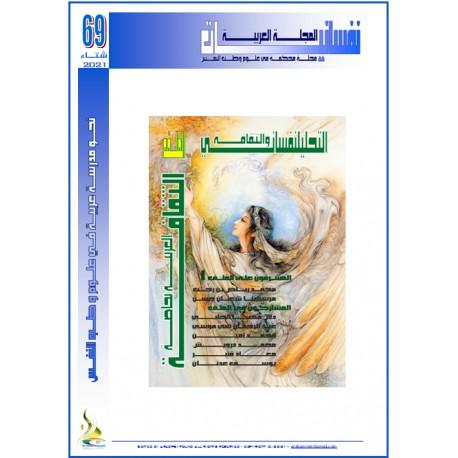 """المجلة العربية """" نفسانيــــــات"""": العـــدد 69 شتاء 2021"""