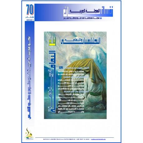 """المجلة العربية """" نفسانيــــــات"""": العـــدد 70 شتاء 2021"""