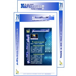 """The Arab Journal """"NAFSSANNIAT"""": Index & Editorial - Issue 71 (Spring 2021)"""