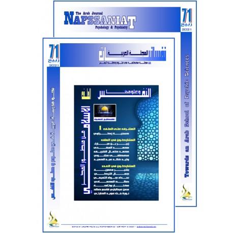 """المجلة العربية """" نفسانيات"""": الفهرس و الافتتاحية - العدد 71 2021"""