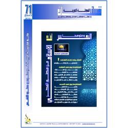 The Arab Journal NAFSSANNIAT « - Issue 71 (Spring 2021)