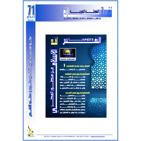 """المجلة العربية """" نفسانيات"""": العدد 71 ربيع 2021"""