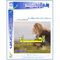 الإكتئاب -د. وليد سرحان ( الأردن)