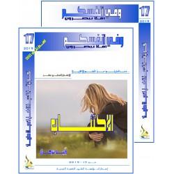 """الكتاب العربي""""و في أنفسكم"""" الفهرس و المقدمة- العدد 17 ( 2019)"""