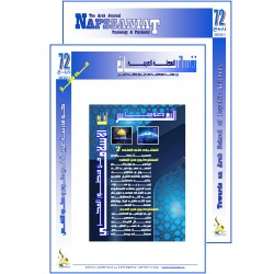 """The Arab Journal """"NAFSSANNIAT"""": Index & Editorial - Issue 72(Spring 2021)"""