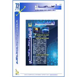 The Arab Journal NAFSSANNIAT « - Issue 72 (Spring 2021)