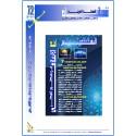 """المجلة العربية """" نفسانيات"""": العدد 72  ربيع 2021"""
