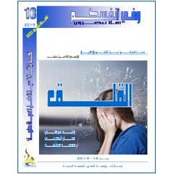 القلق- د. وليد سرحان ( الأردن)- د. عدنان التكريتي ( الأردن) - د. محمد حباشنة ( الأردن)