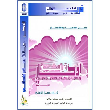 أذكار قرآنية (الجزء 2: من المائدة الى الأعراف)- د. جمال التركي (تونس(