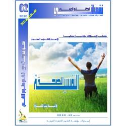 الصحة النفسية- المؤلف: أ. د. سرحان
