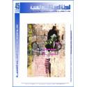 المجلة العربية للعلوم النفسية  -  العدد 45   ( ربيع - صيف 2015 )