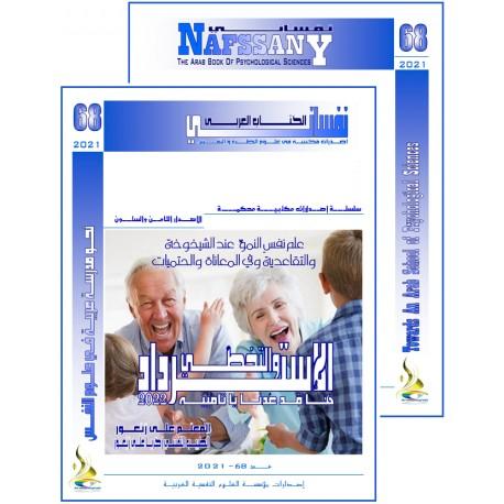 """الكتاب العربي""""نفساني"""" الفهرس و المقدمة- العدد 68 – خريف 2021"""