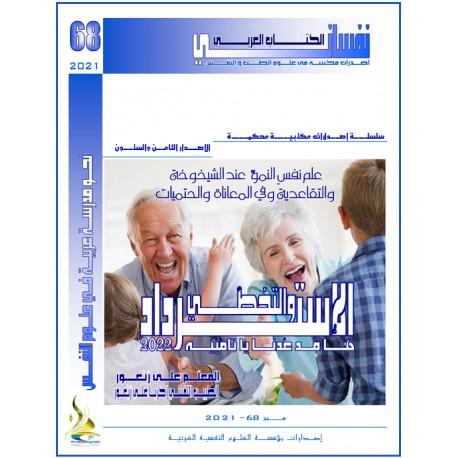 علم نفسِ النموِّ عند الشيخوخة– أ.د. علي زيعور& أ.د. زكرياء علي زيعور