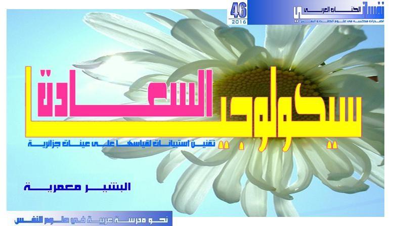 الكتاب العربي عدد 46