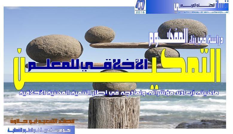 الكتاب العربي عدد 47