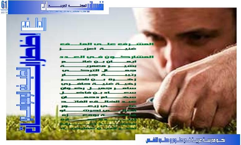 المجلة العربية نفسانيات عدد 61
