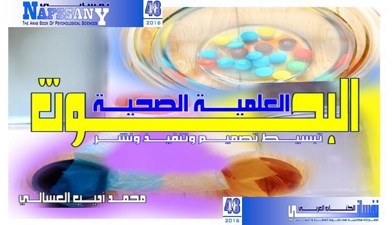 """الكتاب العربي """" نفسانـــــــي"""" عدد 48"""