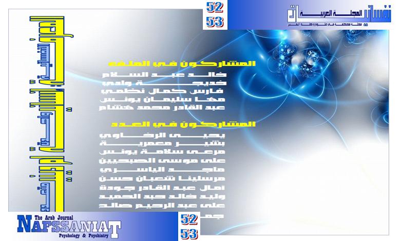 المجلة العربية للعلوم النفسية عدد52-53