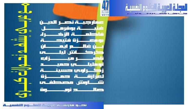 المجلة العربية للعلوم النفسية عدد 47