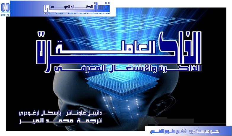 """الكتاب العربي """" نفسانـــــــي"""" عدد 60"""