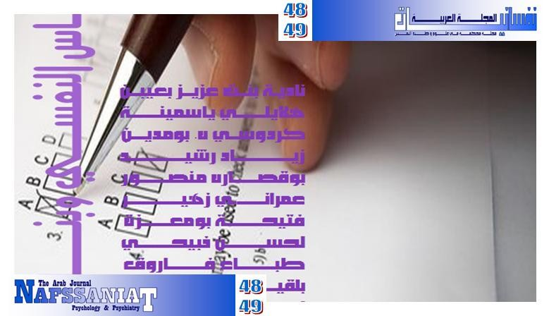 The Arab Journal of Psychic Sciences N° 48-49