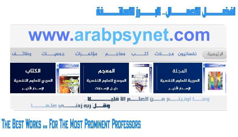Arabpsynet