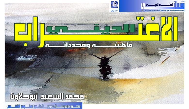 """الكتاب العربي """" نفسانـــــــي"""" عدد 52"""