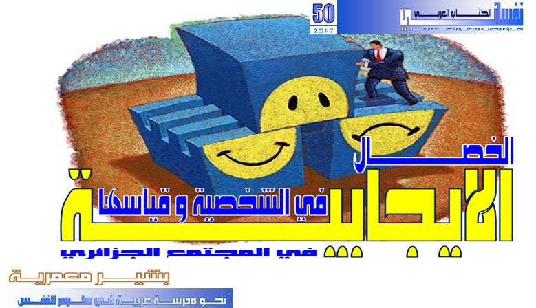 """الكتاب العربي """" نفسانـــــــي"""" عدد 50"""
