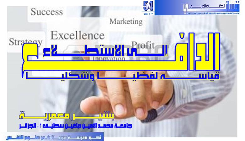 """الكتاب العربي """" نفسانـــــــي"""" عدد 54"""