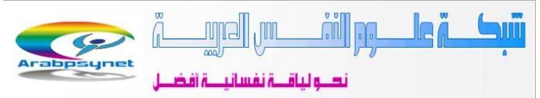 شبكة علوم النفس العربية