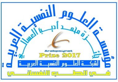 جائزة مؤسسة العلوم النفسية العربية