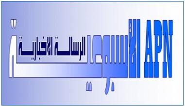 """"""" الرسالة الإخبارية الأسبوعية """" لشبكة العلوم النفسية العربية"""